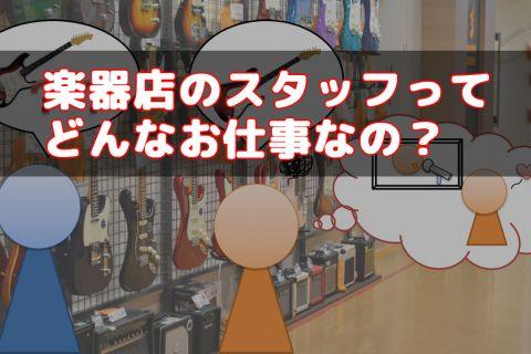 楽器店のスタッフってどんなお仕事なの?