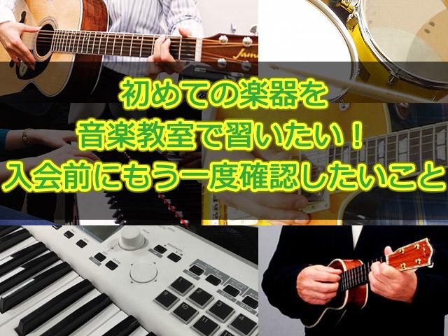 初めての楽器を音楽教室で習いたい!入会前にもう一度確認したいこと
