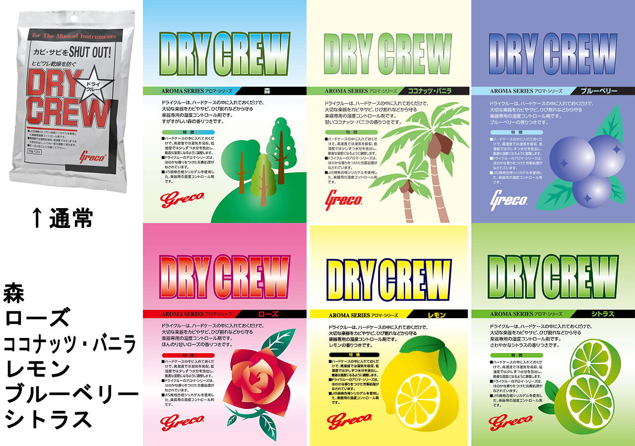 DryCrew Series