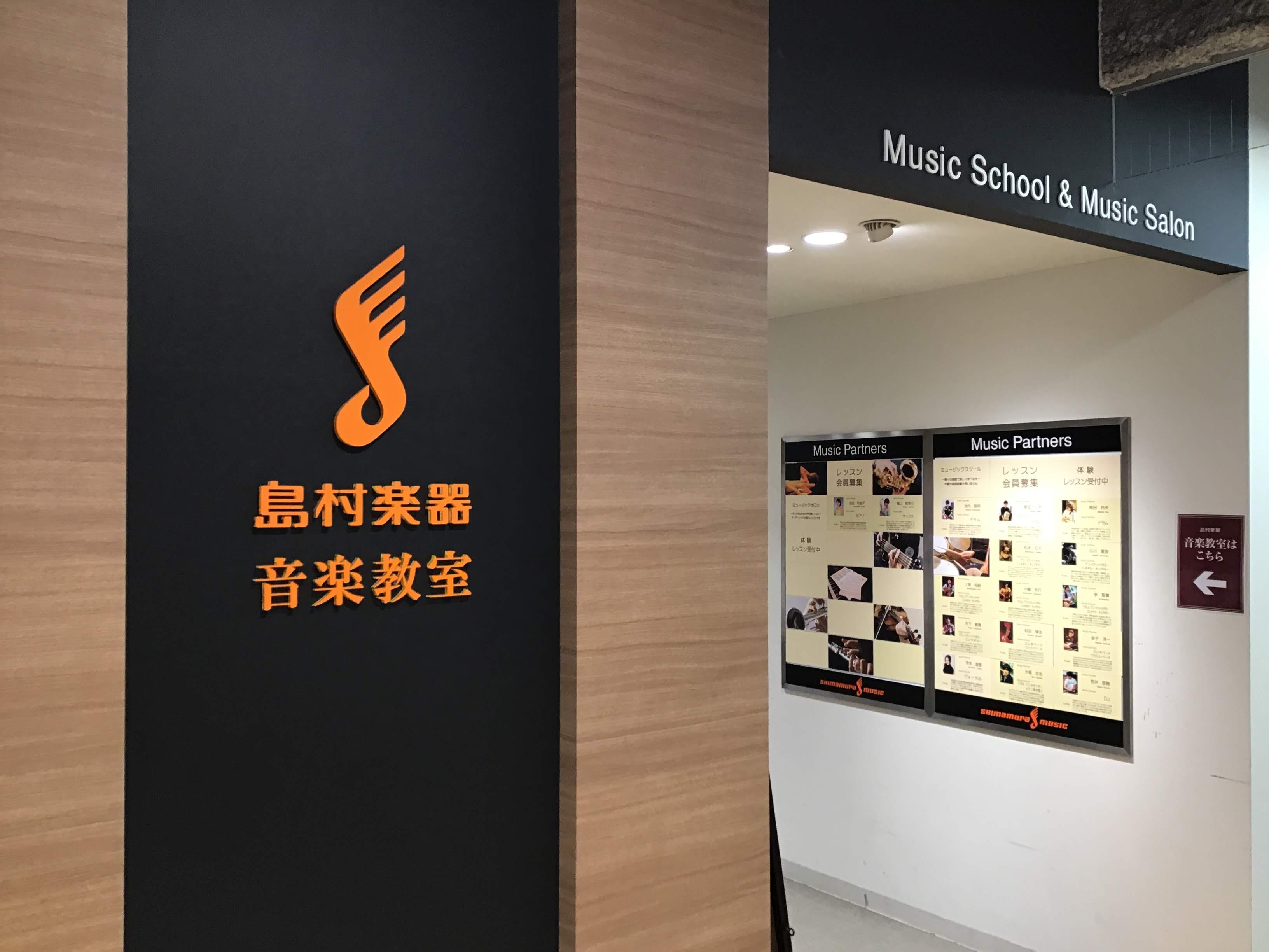 島村楽器梅田ロフト店 音楽教室