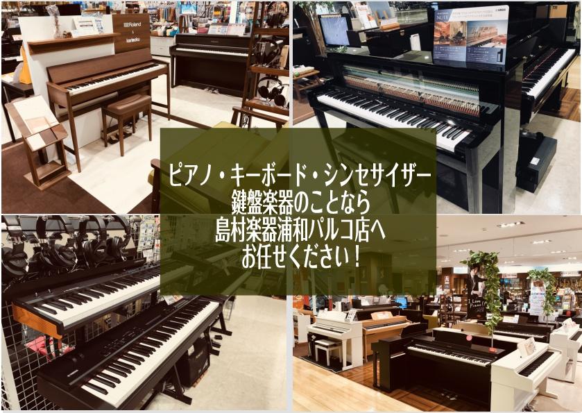 ピアノからシンセまで、鍵盤楽器...