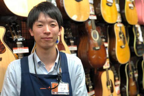 スタッフ写真アコースティックギター/ギターアクセサリー小澤
