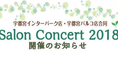 Salon Concert2018開催のお知らせ