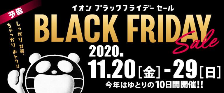 フライデー イオン 2020 チラシ ブラック