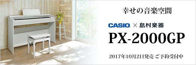 CASIO PX-2000GP 2017年10月2日発売 ご予約受付中