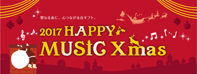 2017HAPPY MUSIC Xmas
