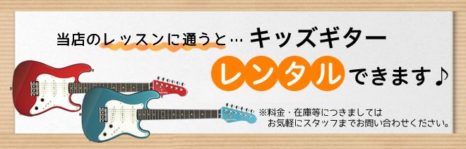 キッズギターレンタル