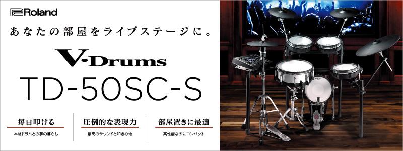 島村楽器×Roland コラボレーションモデル 「TD-50SC-S」