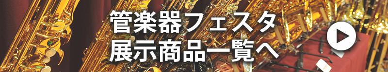 管楽器フェスタ 展示商品一覧ページへ