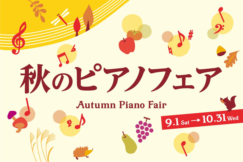 今だけのプレゼント続々!秋のピアノフェア
