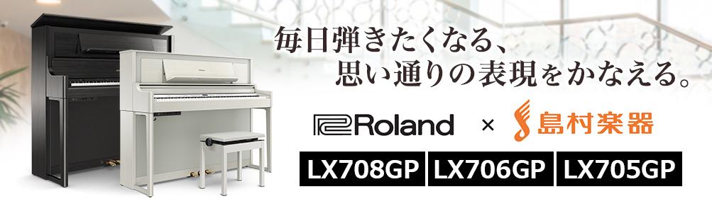 毎日弾きたくなる、思い通りの表現をかなえる。Roland×島村楽器 LX708GP LX706GP LX705GP