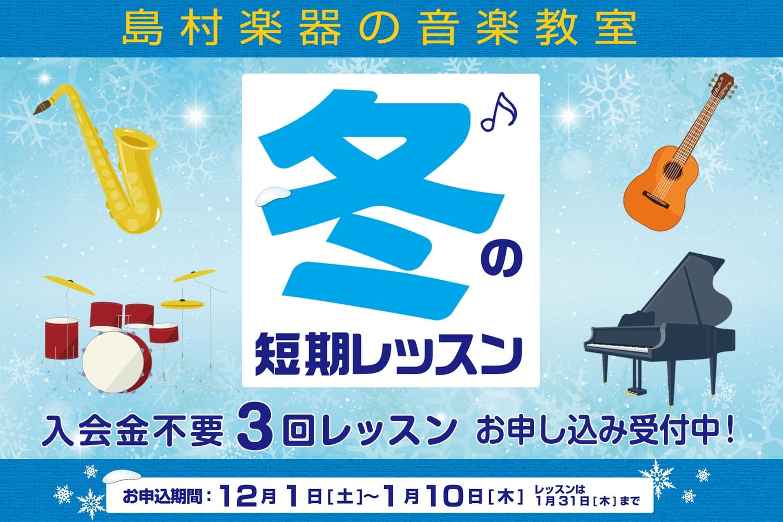 音楽教室 冬の短期レッスン お申し込み受付中!