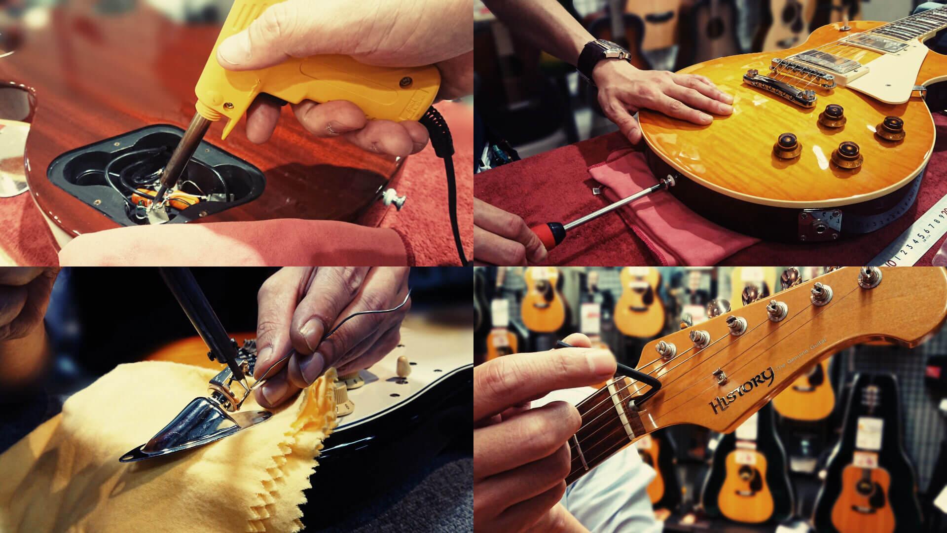 ギター・エイド 主なサービス