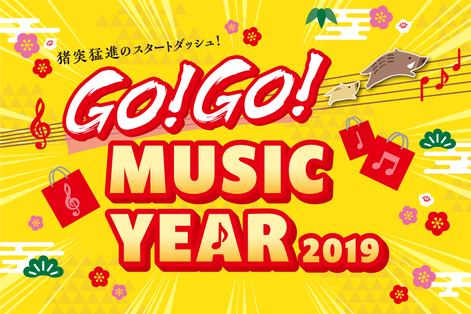 GO!GO!MUSIC YEAR2019