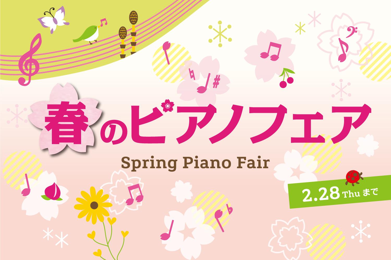 春のピアノフェア2019