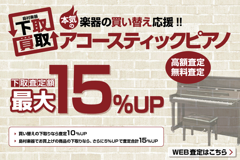 アコースティックピアノ買い替えキャンペーン