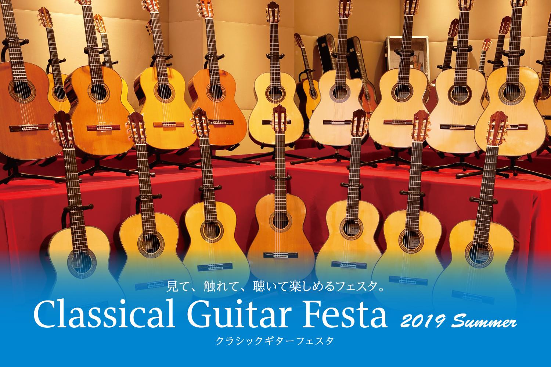 クラシックギターフェスタ サマー 2019