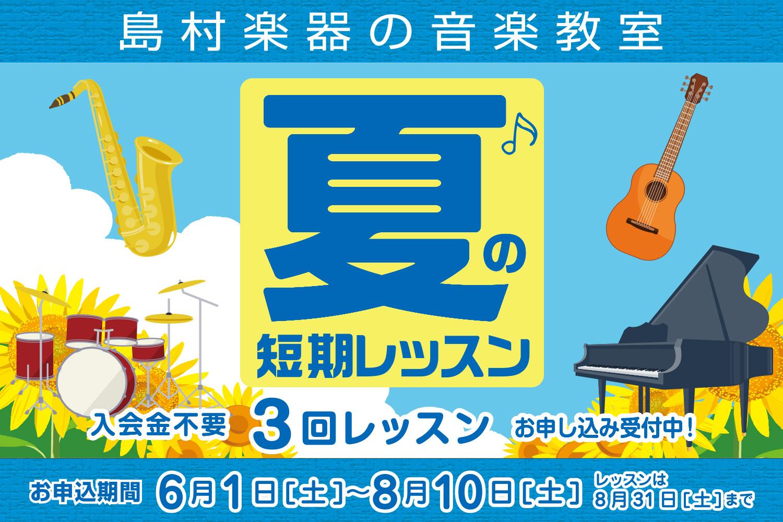 音楽教室 夏の短期レッスン お申し込み受付中!