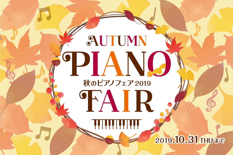 秋のピアノフェア2019