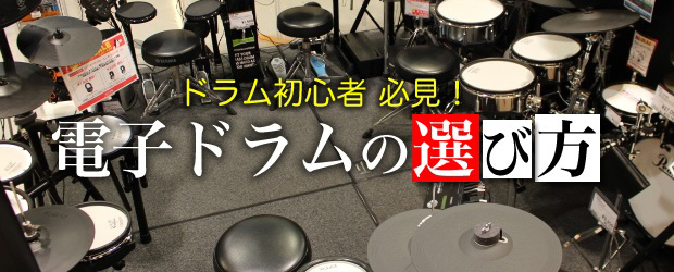 電子ドラムの選び方