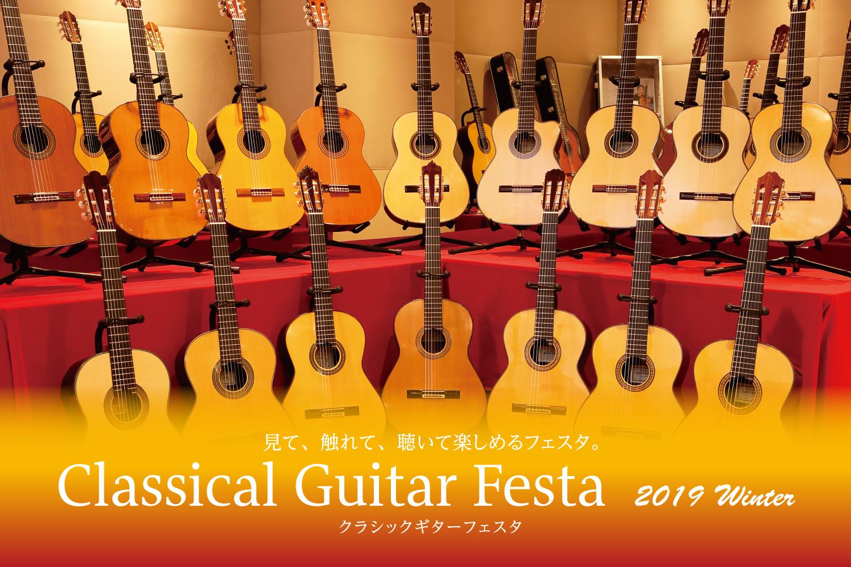 クラシックギターフェスタ 2019WINTER