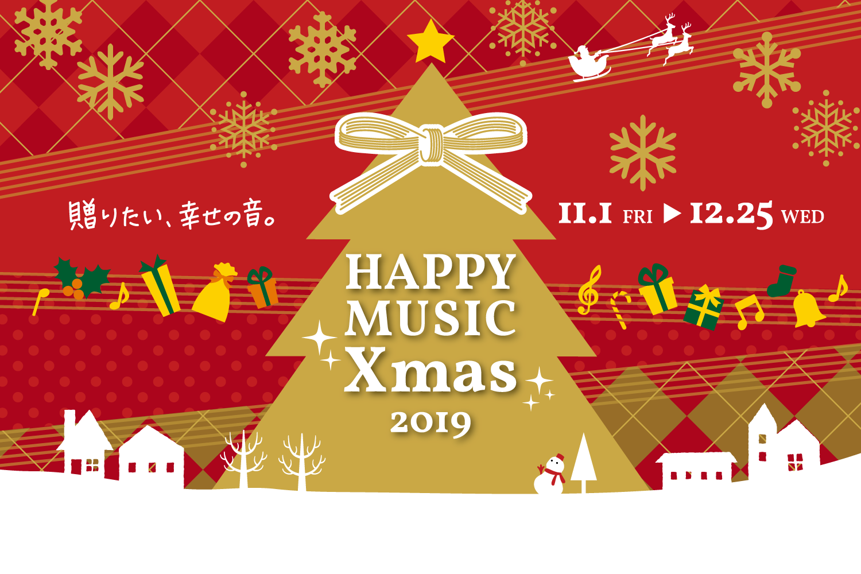 クリスマスフェア2019 島村楽器イオン長岡店
