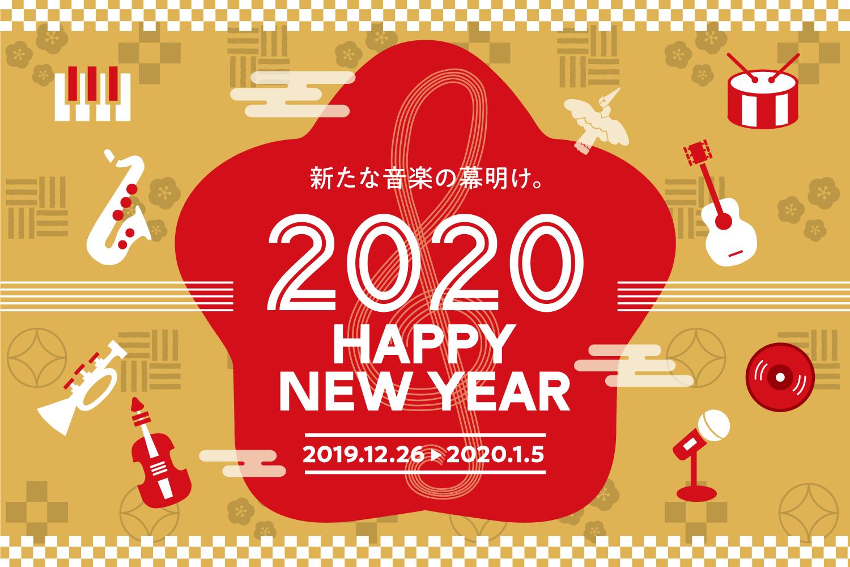 年末年始販促 HAPPY NEW YEAR 2020 01