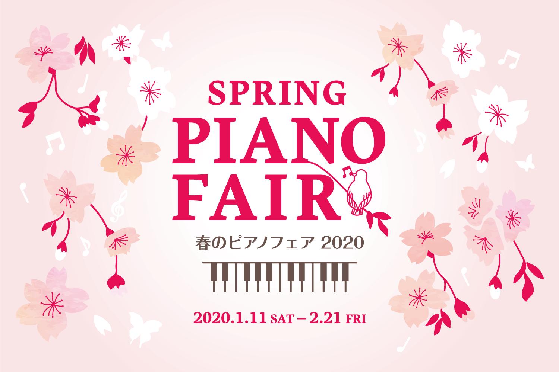 春のピアノフェア2020