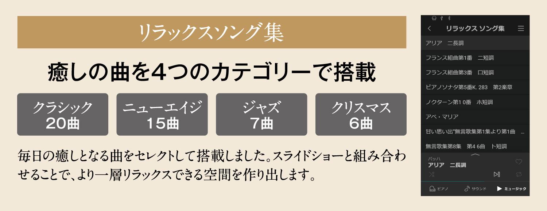 リラックスソング集【CA9900GP独自収録】