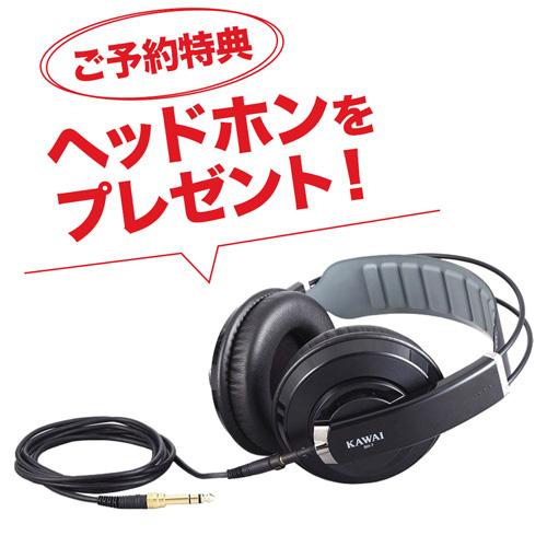予約特典 ヘッドホン KAWAI SH-7プレゼント!