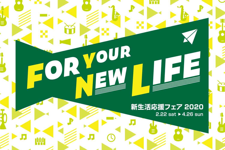 新生活応援フェア2020_01