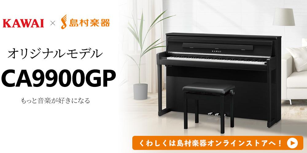 島村楽器オンラインストア KAWAI CA9900GP