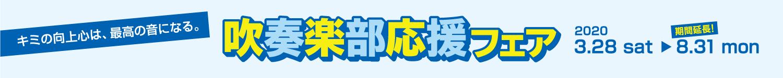 吹奏楽部応援フェア2020_期間延長_02