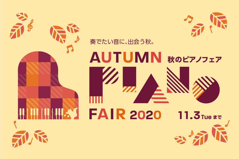 秋のピアノフェア2020‐01