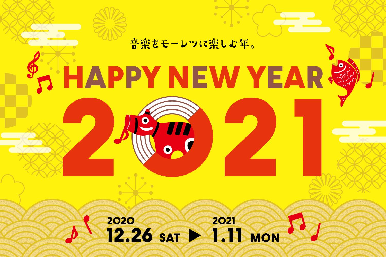 年末年始販促 HAPPY NEW YEAR 2021 01