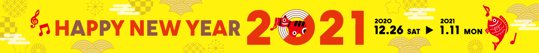 年末年始販促 HAPPY NEW YEAR 2021 02
