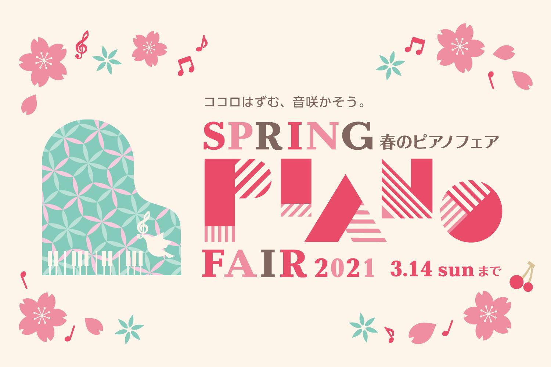 春のピアノフェア 2021‐01