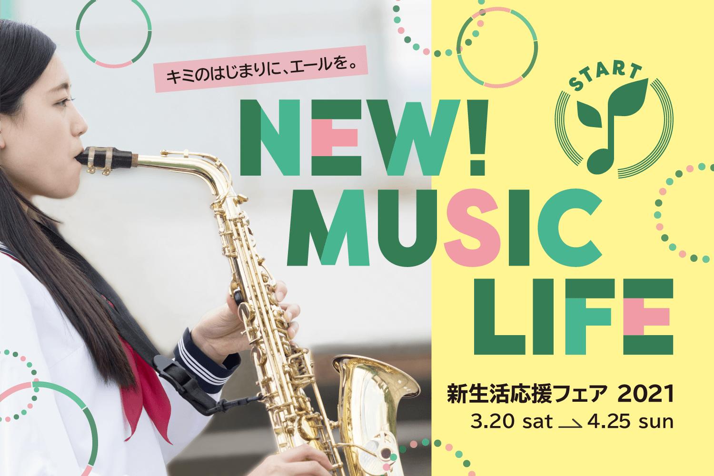 新生活応援フェア2021 ①-02