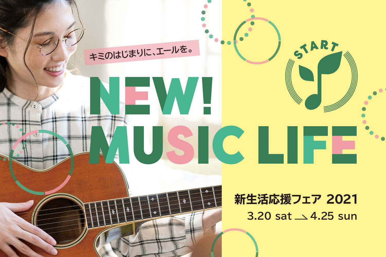 新生活応援フェア2021 ①-01