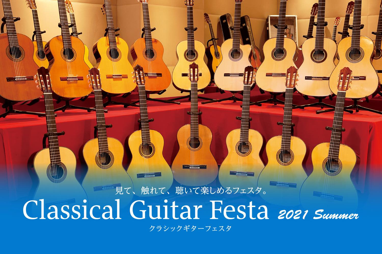 クラシックギターフェスタ 2021SUMMER