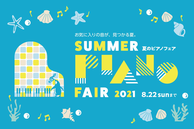 夏のピアノフェア 2021-01