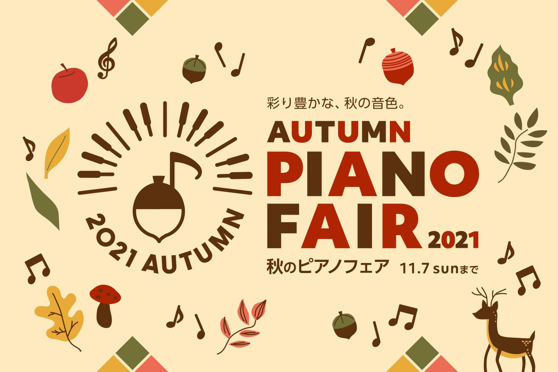 秋のピアノフェア2021-01