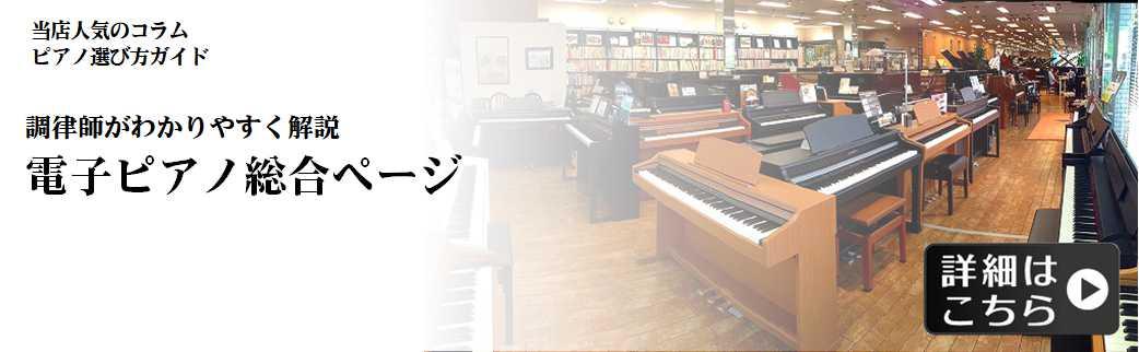電子ピアノ総合ページ
