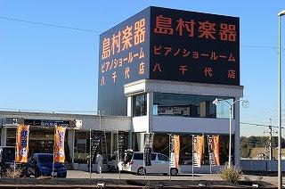 島村楽器ピアノショールーム八千代店 外観