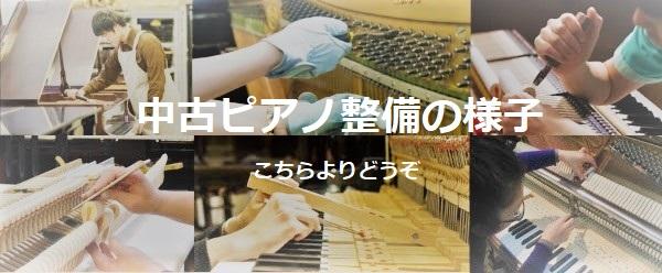 当店の中古ピアノ品質について/今後の入荷予定ピアノ(約40台)に関して