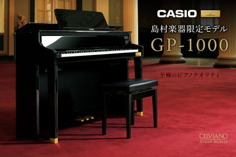 CASIO×C.ベヒシュタイン コラボレーション電子ピアノに島村楽器限定モデル「GP-1000」が新登場!