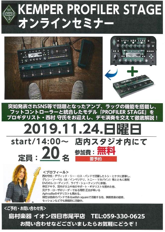 徹底解説!KEMPER/Profiler Stageオンラインセミナー!!