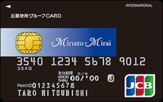 クレジット機能付きで最大4%のポイント還元が受けられる「三菱地所グループカード」