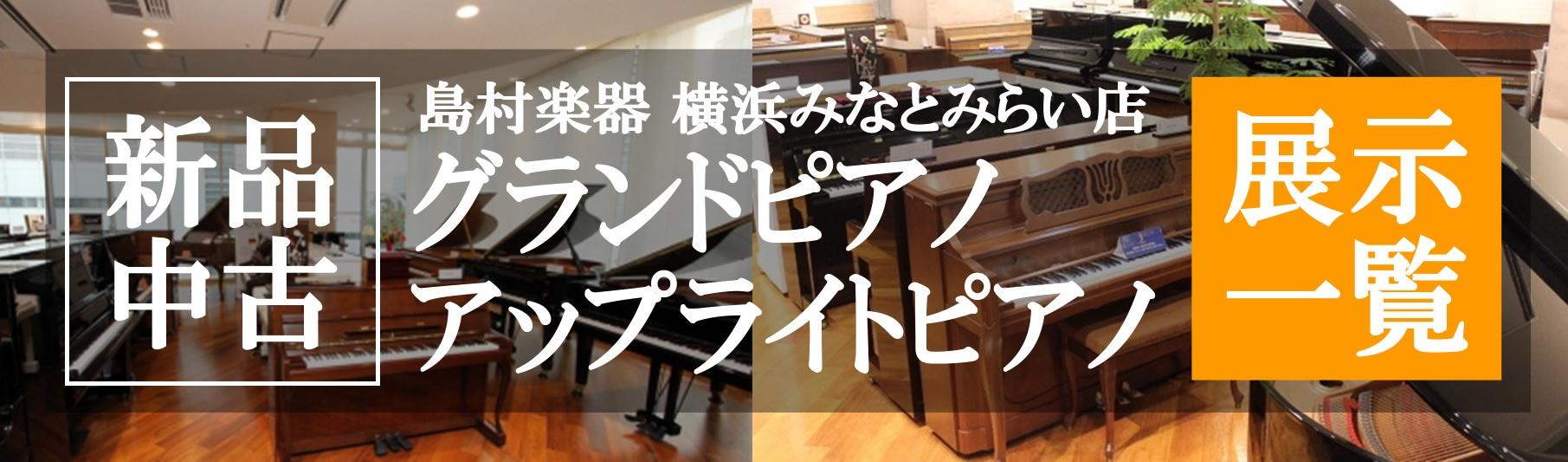 新品・中古ピアノみるなら島村楽器横浜みなとみらい店へ