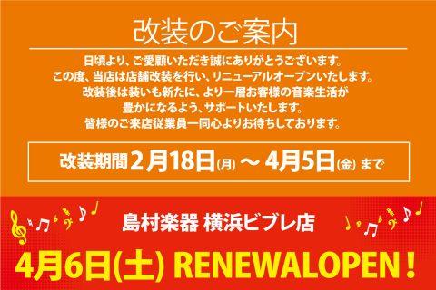 4月6日(土)リニューアルオープン!